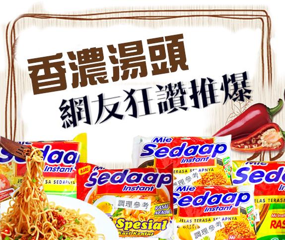 印尼 Mie Sedaap~速食麵