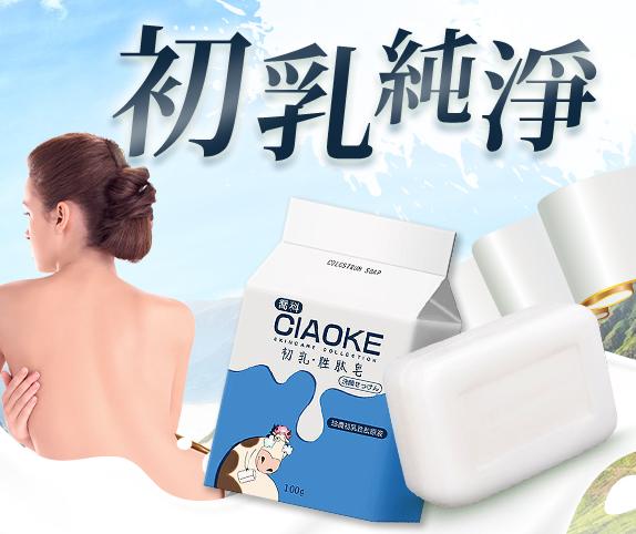 CIAOKE~初乳胜肽洗顏皂