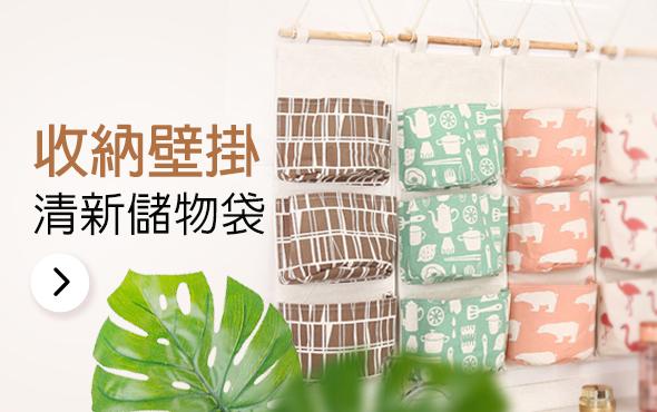 三層式布藝收納壁掛袋/儲物袋(1入)  款式隨機出貨