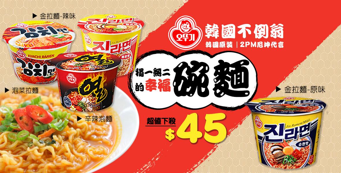 韓國人氣團購美食