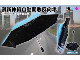 HANLIN~A116抗UV紫外線自動開收專利反向傘(1支入) 3色可選雨傘/陽傘